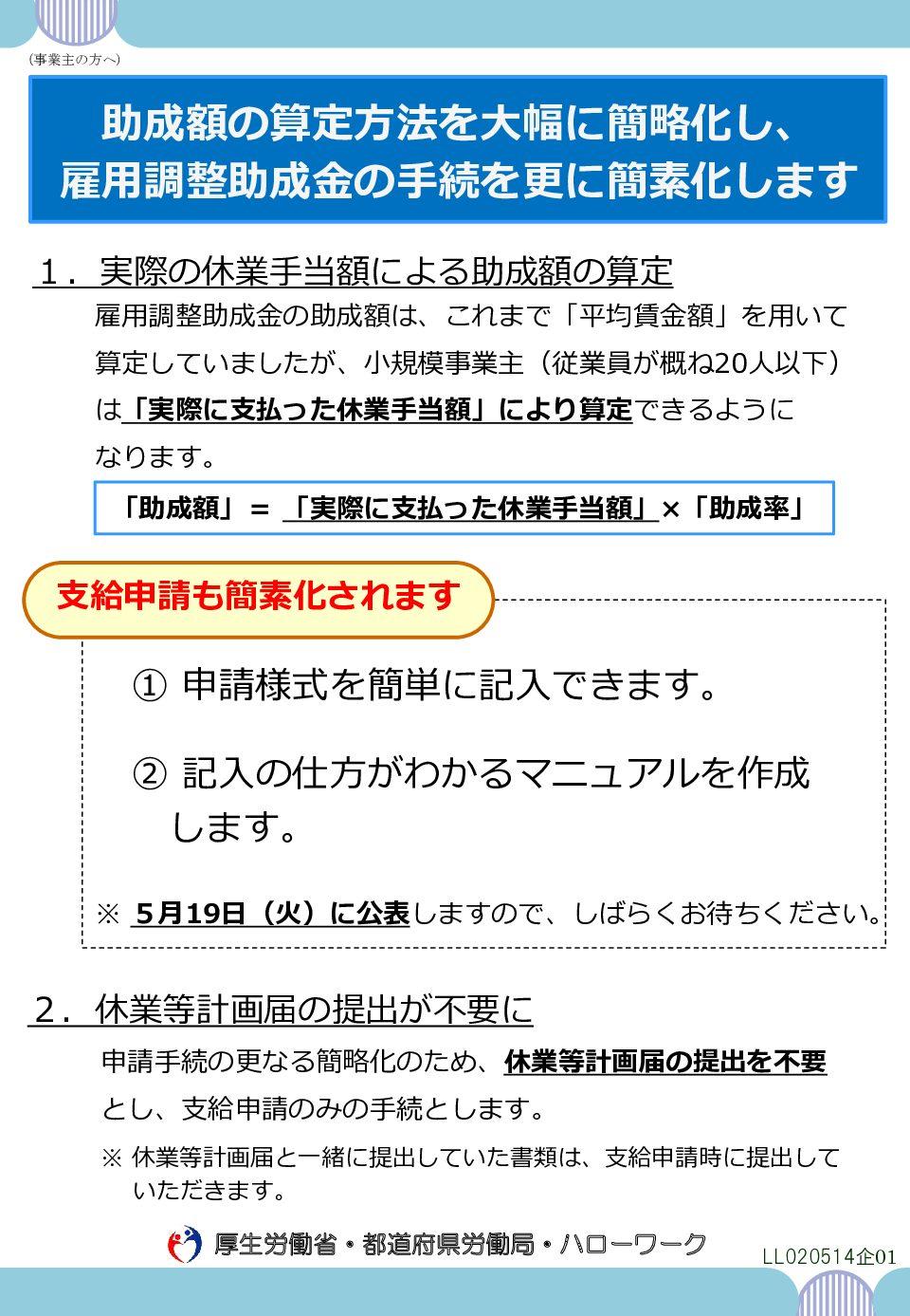 【手続の簡素化】雇用調整助成金(5/19公表分)