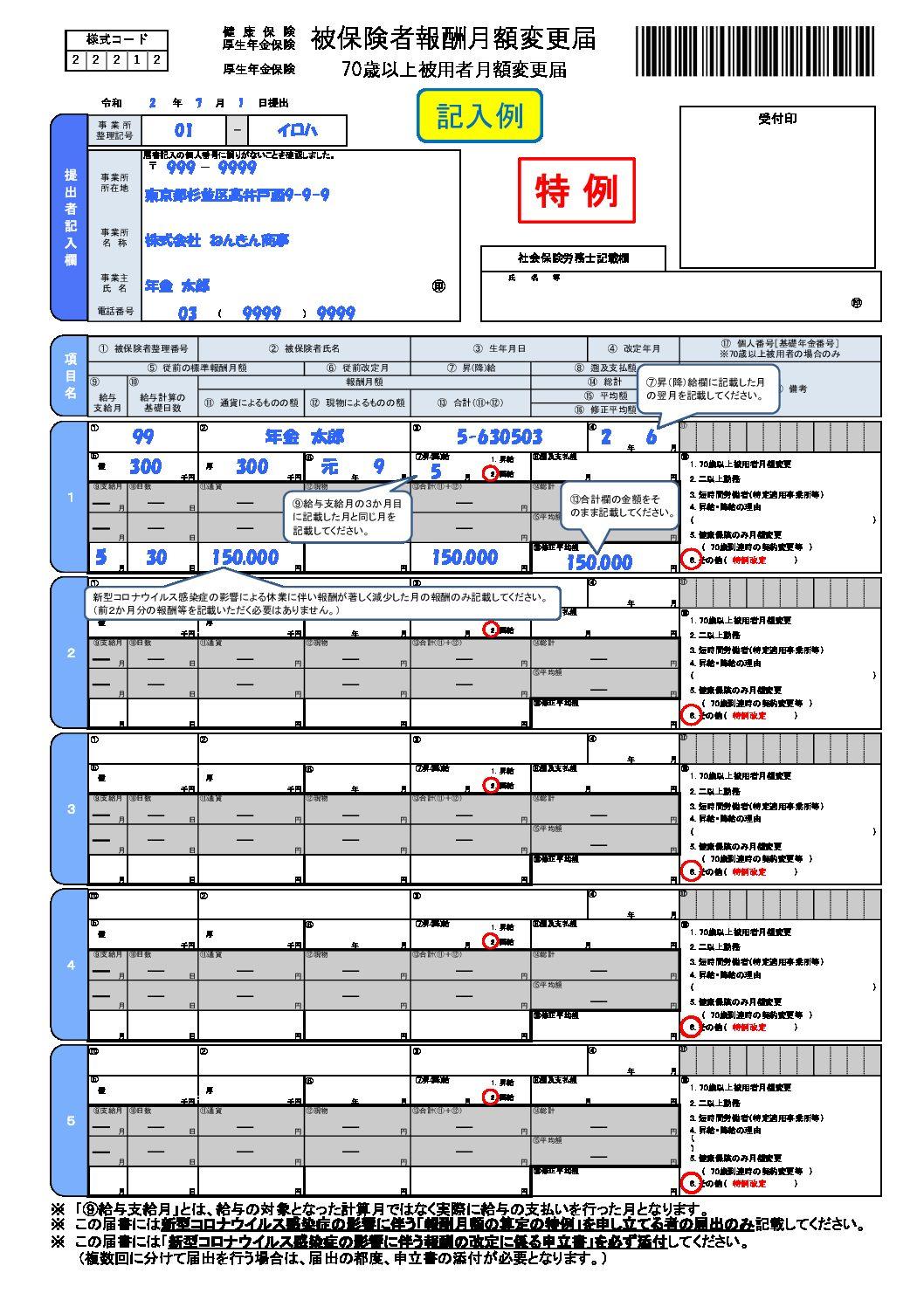 【コロナ特例随時改定②】1か月でも月額変更可能【実務手続きと簡易ツール】