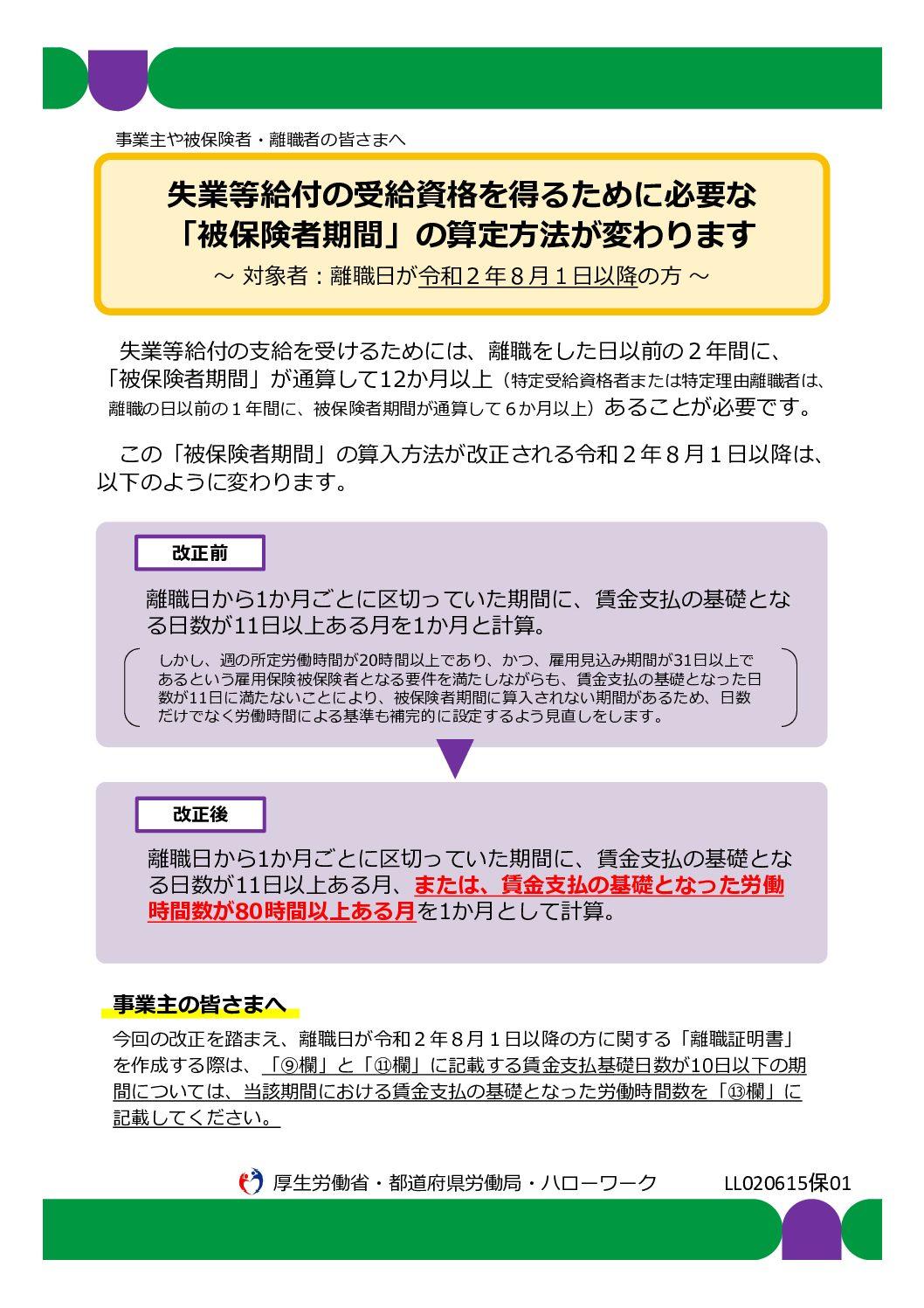離職票等の記載方法の変更【令和2年8月1日から】