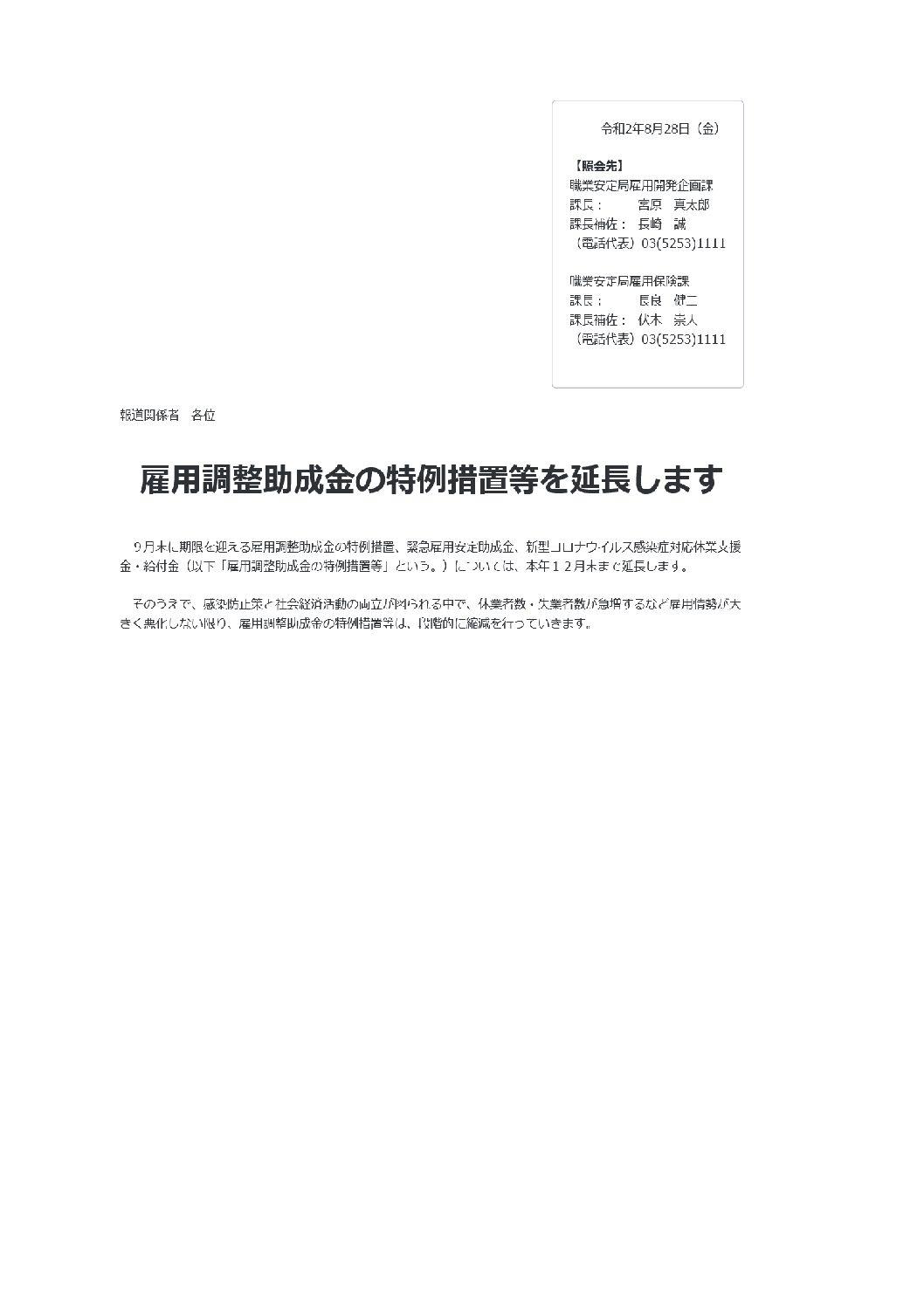 【12月末まで】雇用調整助成金特例措置等の延長等