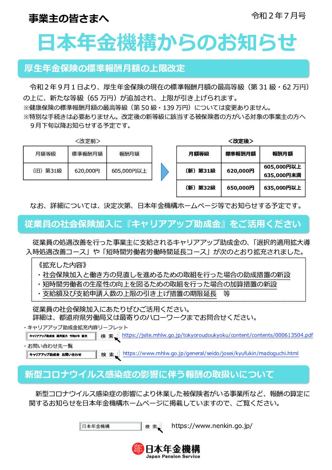 厚生年金保険の標準報酬月額の上限改定【令和2年9月から】