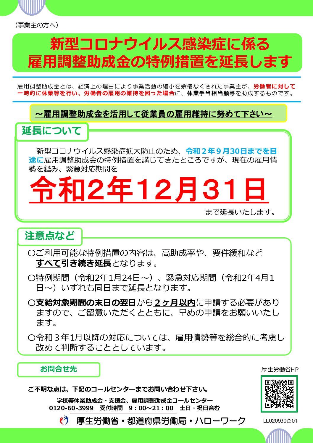 【12月31日まで】雇用調整助成金の特例措置等の延長が正式決定
