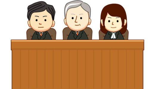 【同一労働同一賃金】注目の最高裁判決