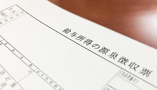 法定調書の提出枚数が100枚以上の場合のe-Tax等による提出の義務化【2021年(令和3年)1月から】
