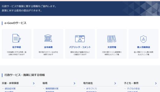 e-Govの電子申請についてGビスIDによる認証が可能となりました【令和2年11月から】
