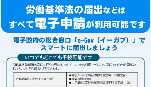 就業規則、36協定の本社一括届出【電子申請の届出事業場一覧ツール変更】