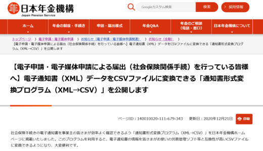 社会保険の電子申請に対する電子通知書をXML→CSVに変換できるツールが公開されました