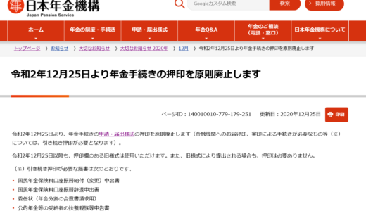 【印鑑不要】年金手続きの押印を廃止へ【令和2年(2020年)12月25日より】