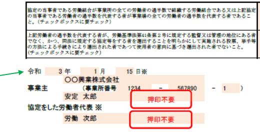 【押印不要・チェックボックス追加】雇用調整助成金の特例措置等の延長【令和3年(2021年)2月末まで】