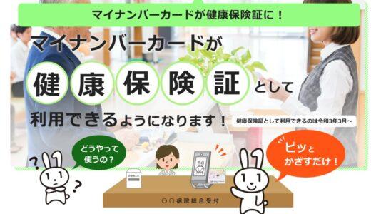 【2021年3月~】マイナンバーカードが健康保険証として利用できるようになります【本格運用先送りへ】