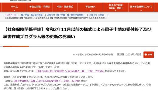 旧様式(令和2年11月以前)の電子申請の受付終了と届書作成プログラム等の更新予定(日本年金機構)