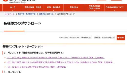 新届出作成プログラム(Ver.24.00)の公表【雇用保険手続きの電子申請・電子媒体申請】