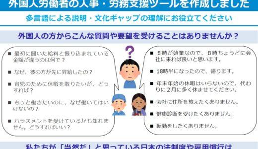 外国人労働者の人事・労務に役立つ3つの支援ツール