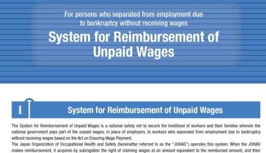【13か国語対応】倒産時等の未払賃金の立替払制度パンフレットを公開(労働者健康安全機構)