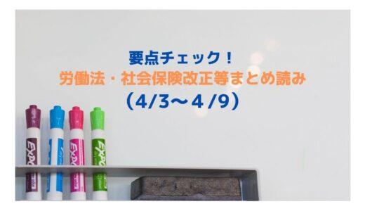 要点チェック!労働法・社会保険改正等まとめ読み(4/3~4/9)