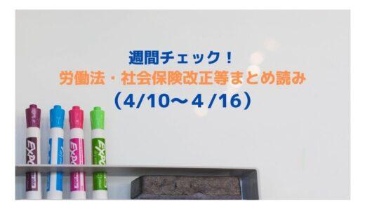 要点チェック!労働法・社会保険改正等まとめ読み(4/10~4/16)
