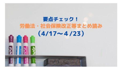 要点チェック!労働法・社会保険改正等まとめ読み(4/17~4/23)