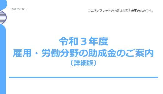 【令和3年度】雇用・労働分野の助成金のパンフレットを公開