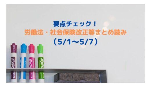 要点チェック!労働法・社会保険改正等まとめ読み(5/1~5/7)