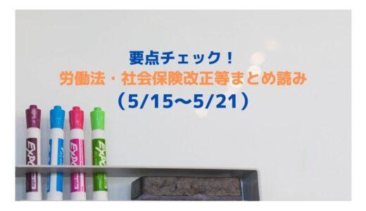 要点チェック!労働法・社会保険改正等まとめ読み(5/15~5/21)