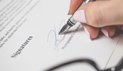 押印廃止後も引き続き押印が必要な書類のまとめ【社会保険・労働法】