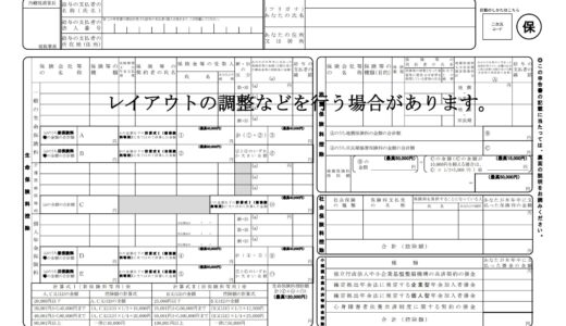【令和3年度】変更予定の年末調整関係書類