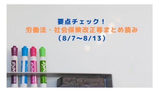 要点チェック!労働法・社会保険改正等まとめ読み(8/7~8/13)