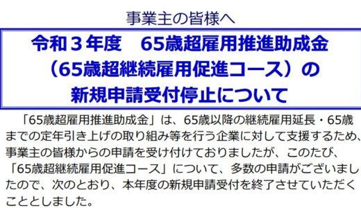 65歳超雇用推進助成金 (65歳超継続雇用促進コース)の 新規申請が受付停止となりました