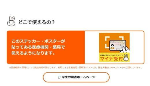 【2021年10月20日から】マイナンバーカードの健康保険証利用