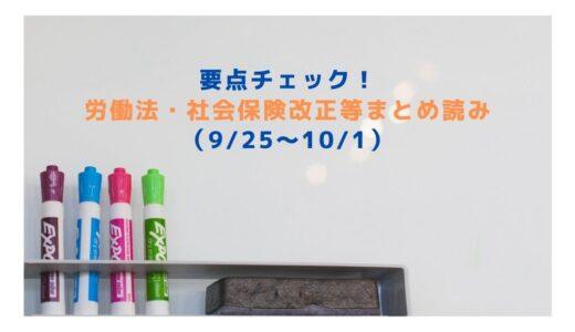 要点チェック!労働法・社会保険改正等まとめ読み(9/25~10/1)