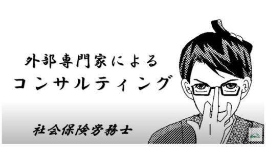 漫画でわかるR3年度助成金テレワークコース活用指南(東京労働局)