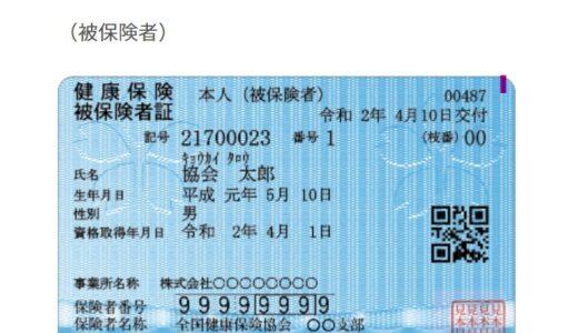 【協会けんぽ】電子申請による資格喪失時の健康保険証の返却方法